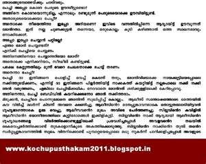 Malayalam kambikathakal Kochupusthakam kambikathakal