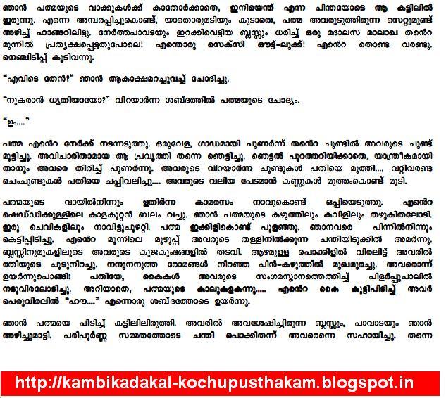 edition yahoo kochupusthakam 7th edition files kochupusthakam5th